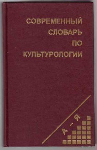 Современный словарь по культурологии. 1999г.