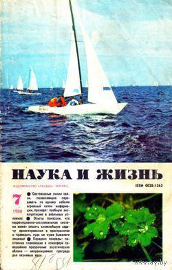 """Журнал """"Наука и жизнь"""", 1980, #7"""
