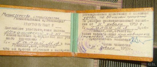 Удостоверение крановщика,1959г.