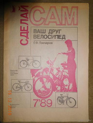 Ваш друг велосипед 1989