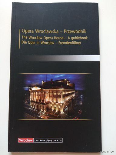 Оперный театр Вроцлава. Путеводитель. На польском.