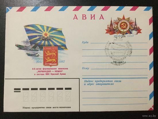 ХМК. Спецгашение. СССР