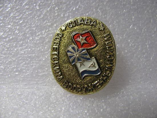 Значок. Слава Советским Вооружённым Силам