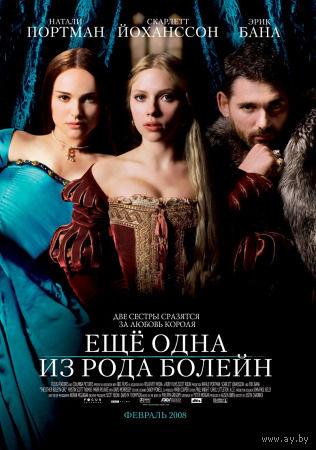 """Фильм """"Еще одна из рода Болейн / The Other Boleyn Girl"""""""