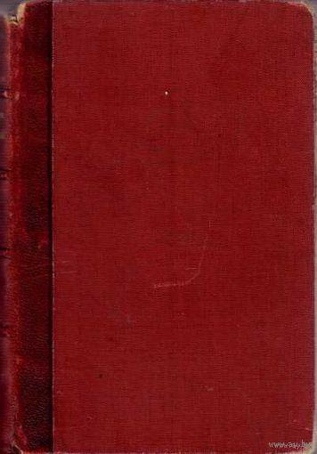 Мей Л.А. Полное собрание сочинений в 2 томах. Том 1. 1911г.