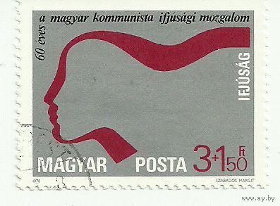 Венгрия. 1978 г.