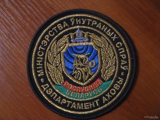 Нашивка-шеврон охрана МВД Беларусь, вышитый
