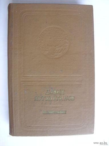 """Книга """"Разнотравье"""" Давид Кугультинов,  СТИХИ, перевод с калмыцкого, 367 стр."""