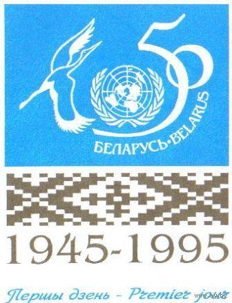 Беларусь, Конверт первого дня, 50 лет ООН
