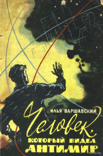 Человек, который видел Антимир. И другие книги Ильи Варшавского. Советские.  Фантастика СССР