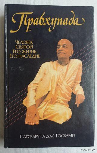 Сатсварупа Дас Госвами - Прабхупада: человек, святой, его жизнь, его наследие