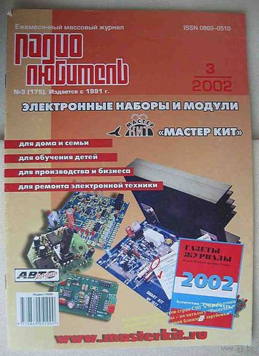 """Журнал """"Радиолюбитель"""", No3, 2002 год"""