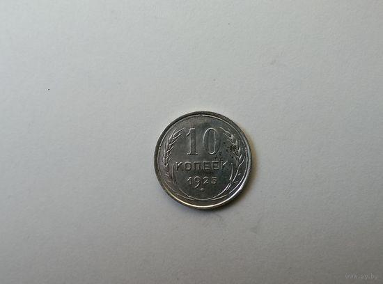 10 копеек 1925