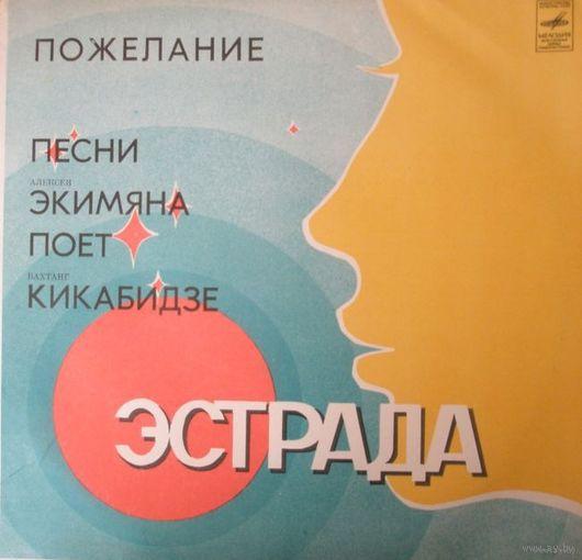 Винил Пожелание. Песни Экимяна поет Вахтанг Кикабидзе.
