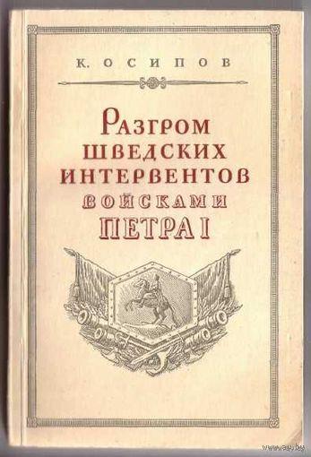 Осипов К. Разгром шведских интервентов войсками Петра I. 1951г.