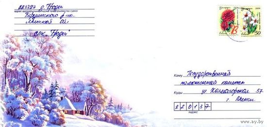 """2008. Конверт, прошедший почту """"Зимний пейзаж"""""""