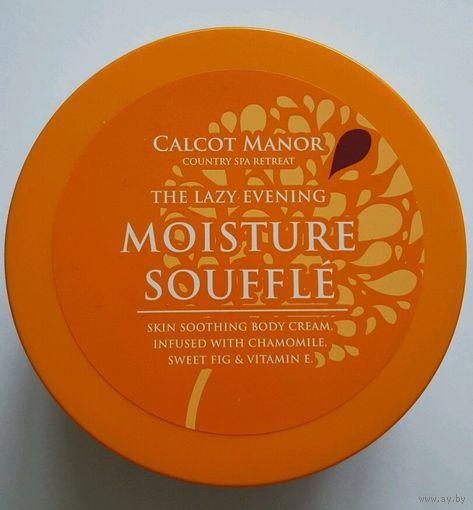 Увлажняющее СУФЛЕ/КРЕМ/БАЛЬЗАМ для тела Calcot Manor The Lazy Evening Moisture Souffle с ромашкой, инжиром и витамином Е