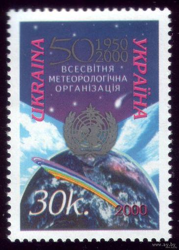1 марка 2000 год Украина Метеорологическая организация 369