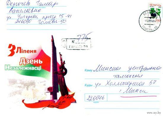 """2003. Конверт, прошедший почту """"3 лiпеня - дзень Незалежнасцi"""" (размер 26х16 см)"""