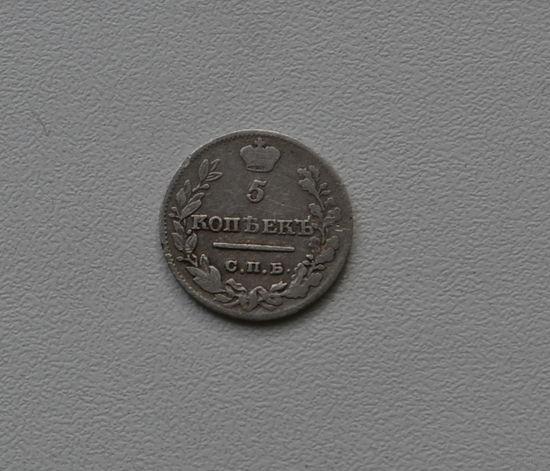 5 копеек 1821 отличная