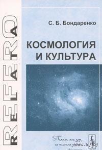 Космология и культура Станислав Бондаренко ЛКИ Серия Relata Refero 2008 мягкая обложка