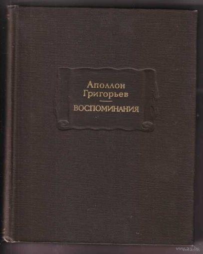 Григорьев Апполон. Воспоминания. /Серия: Литературные памятники/ 1980г.