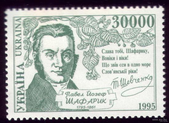 1 марка 1995 год Украина П.Шафарик 155
