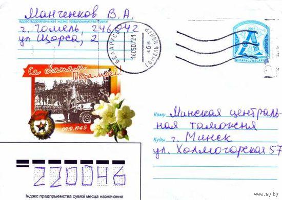 """2007. Конверт, прошедший почту """"Са святам Перамогi, 09.V.1945"""""""