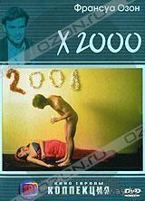 X2000 / Веришь, не веришь / Прелюдия / Постельные сцены / Action verite / Un lever de rideau / Scenes de lit (Франсуа Озон / Francois Ozon)  DVD5