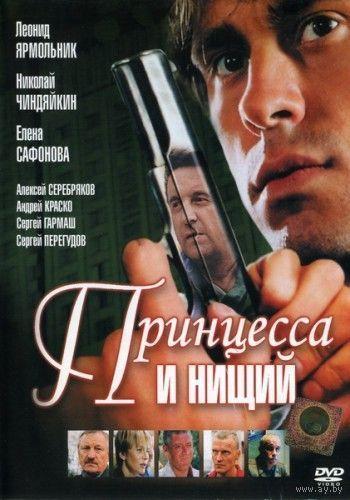 Принцесса и нищий (реж. Дмитрий Месхиев, 2005) Все 8 серий. Скриншоты внутри