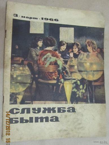 """Журнал """"Служба быта"""",март 1966 года"""