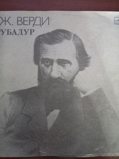 Пластинки: опера Трубадур дир. Д. Гавадзени