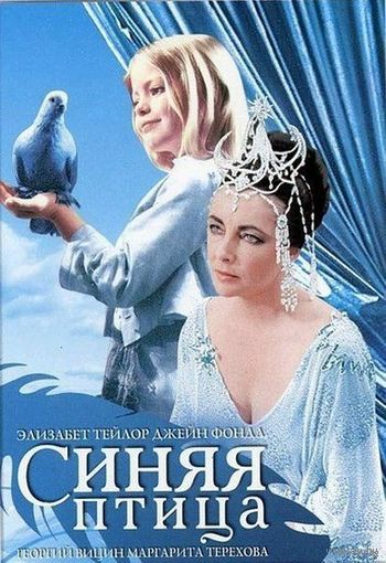 Синяя птица / The Blue Bird (США-СССР, 1976)