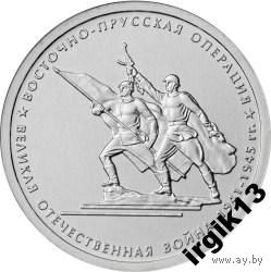 5 рублей 2014 года Восточно-Прусская операция