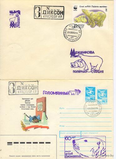 Полярная почта Станции Мыс Меньшикова Остров Голомянный
