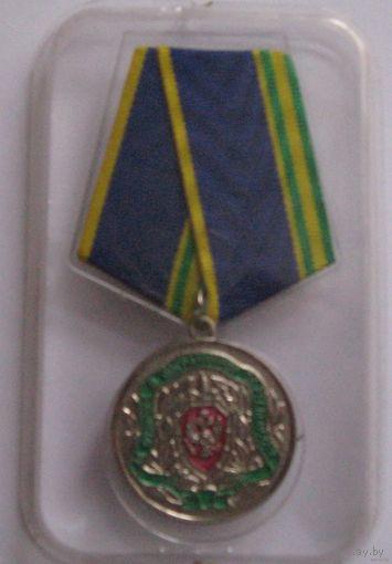 Медаль ФСБ Россия