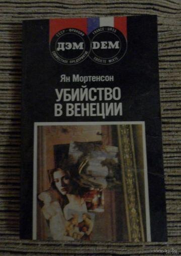 Мортенсон Ян Убийство в Венеции