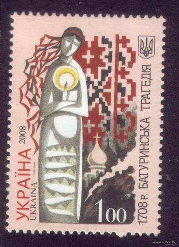 1 марка 2008 год Украина Батуринская трагедия