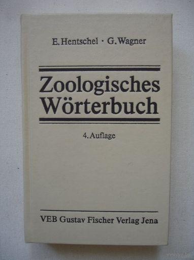 Толковый Зоологический словарь на немецком языке