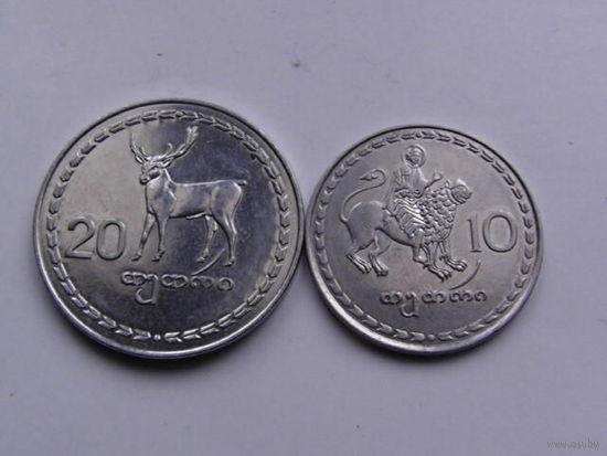 Грузия 10 и 20 тетри 1993г  распродажа