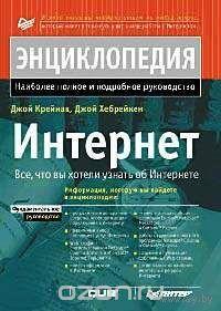 Интернет. Энциклопедия.