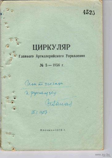 1956 Циркуляр Главного Артиллерийского Управления
