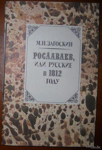 Рославлев