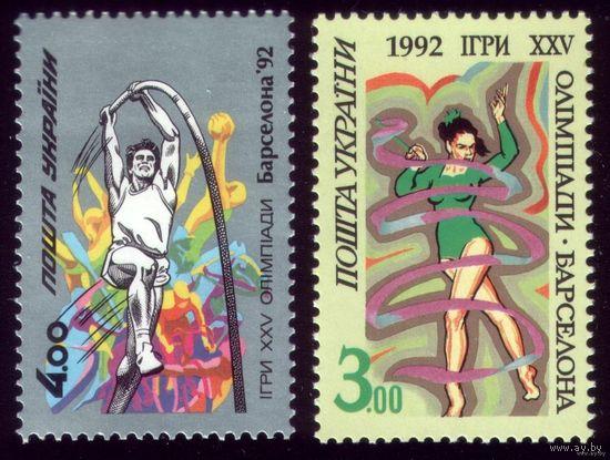 2 марки 1992 год Украина Олимпиада