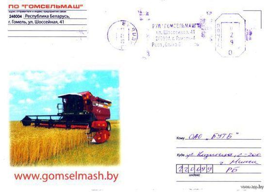 """2009. Конверт, прошедший почту """"Гомсельмаш"""" (23х16 см)"""