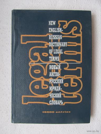 Новый англо-русский юридический словарь