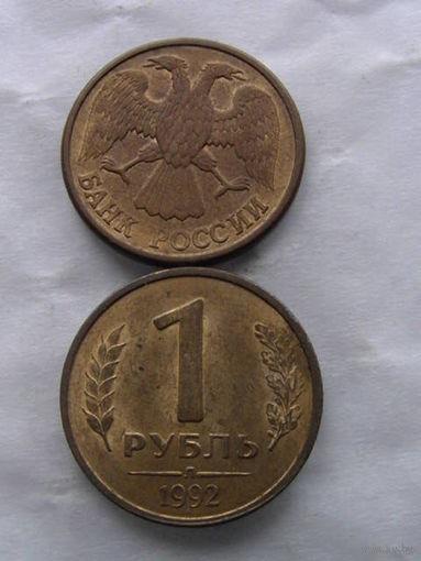 Россия 1 рубль 1992г  (Л) магнитная   распродажа