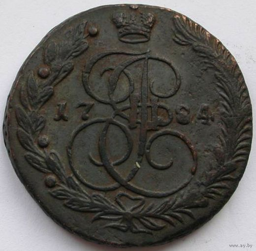 056 5 копеек 1784 года.