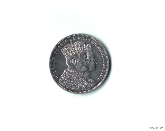 Пруссия 1 талер 1861 года. Коронация Вильгельма I и Августы Веймарской!