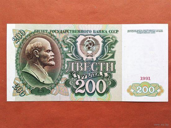 200 рублей 1991 г. СССР. Нечастая. Хорошее состояние.
